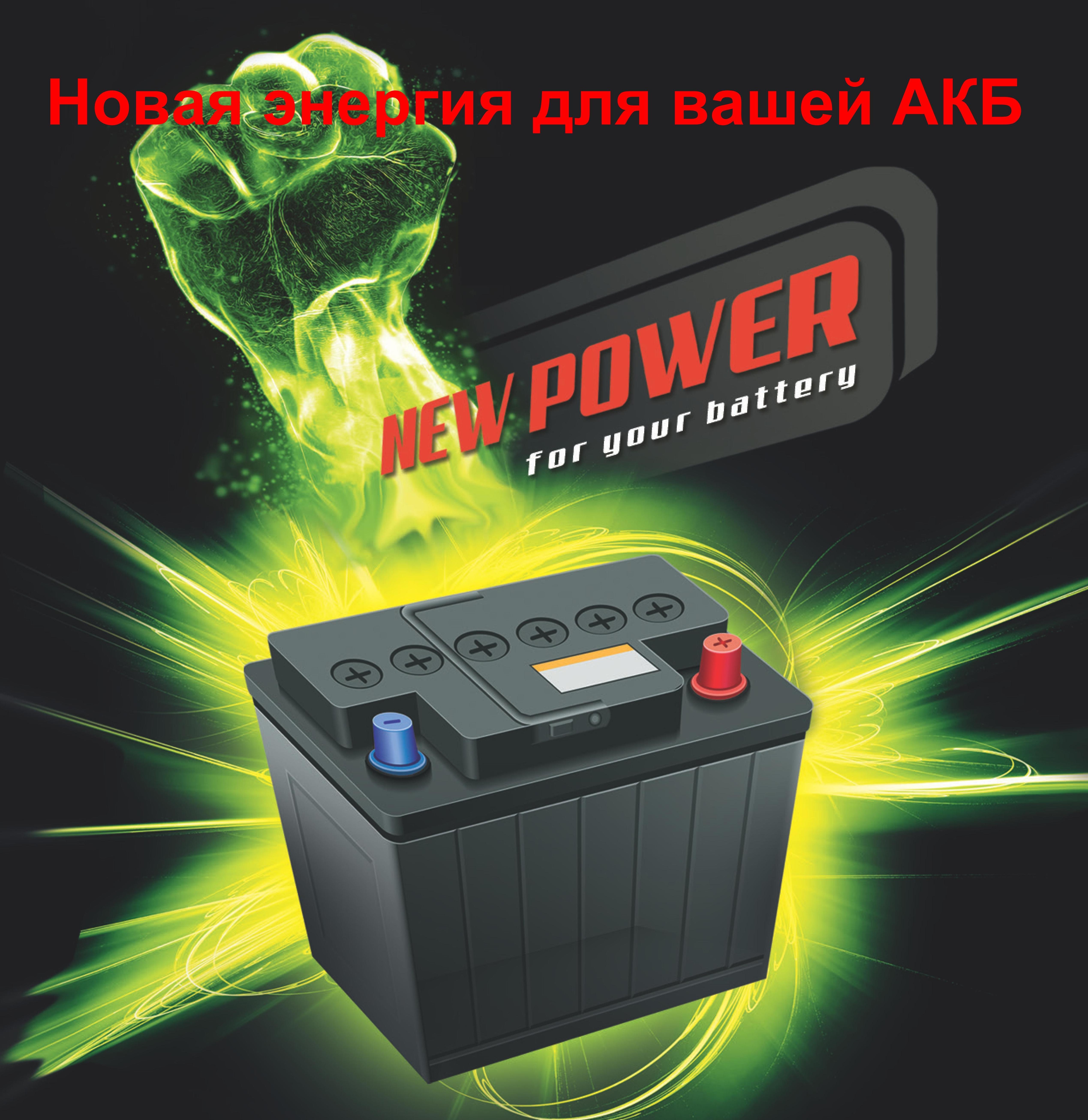 Средство для АКБ — PowerBatt