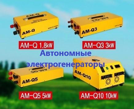 Автономный электрогенератор (преобразователь)